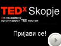 Пријавата за присуство на TEDxSkopje е отворена!